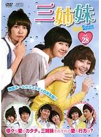 三姉妹 vol.28