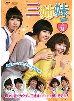 三姉妹 vol.31