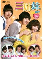 三姉妹 vol.32