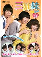 三姉妹 vol.33
