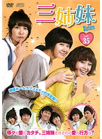 三姉妹 vol.35