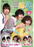 三姉妹 vol.38