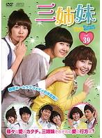 三姉妹 vol.39