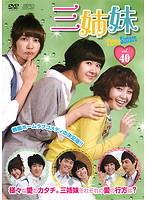 三姉妹 vol.40