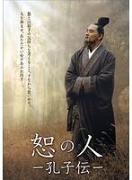 恕の人-孔子伝- 第1巻