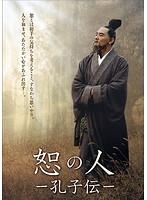 恕の人-孔子伝- 第2巻