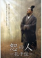 恕の人-孔子伝- 第3巻