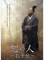恕の人-孔子伝- 第5巻