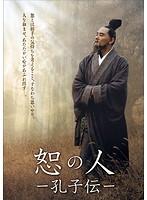 恕の人-孔子伝- 第8巻