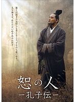 恕の人-孔子伝- 第10巻