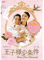 王子様の条件 〜Queen Loves Diamonds〜 vol.1