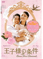 王子様の条件 〜Queen Loves Diamonds〜 vol.4