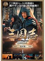 三国志 Three Kingdoms 特別編集版-虎牢関- Vol.1