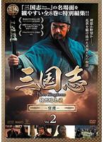 三国志 Three Kingdoms 特別編集版-官渡- Vol.2