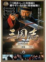 三国志 Three Kingdoms 特別編集版-麦城- Vol.6