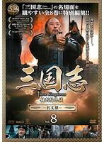 三国志 Three Kingdoms 特別編集版-五丈原- Vol.8