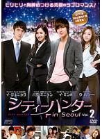 シティーハンター in Seoul Vol.2