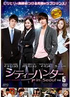 シティーハンター in Seoul Vol.5