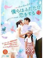 僕らはふたたび恋をする<台湾オリジナル放送版> VOL 10