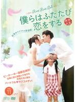 僕らはふたたび恋をする<台湾オリジナル放送版> VOL 11
