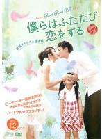 僕らはふたたび恋をする<台湾オリジナル放送版> VOL 12