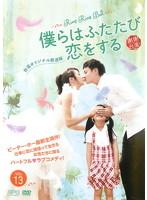 僕らはふたたび恋をする<台湾オリジナル放送版> VOL 13