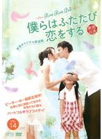 僕らはふたたび恋をする<台湾オリジナル放送版> VOL 14