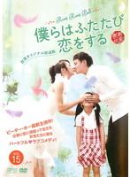 僕らはふたたび恋をする<台湾オリジナル放送版> VOL 15