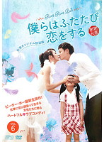 僕らはふたたび恋をする<台湾オリジナル放送版> VOL 6
