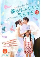 僕らはふたたび恋をする<台湾オリジナル放送版> VOL 8