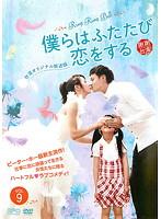 僕らはふたたび恋をする<台湾オリジナル放送版> VOL 9