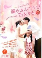 僕らはふたたび恋をする<台湾オリジナル放送版> VOL 1