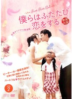 僕らはふたたび恋をする<台湾オリジナル放送版> VOL 2