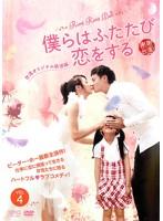 僕らはふたたび恋をする<台湾オリジナル放送版> VOL 4