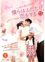 僕らはふたたび恋をする<台湾オリジナル放送版> VOL 5