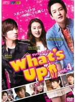 What's Up vol.4