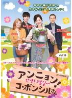 アンニョン!コ・ボンシルさん<テレビ放送版> Vol.19