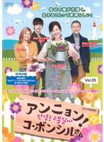 アンニョン!コ・ボンシルさん<テレビ放送版> Vol.23
