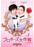 プロポーズ大作戦〜Mission to Love vol.1