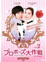 プロポーズ大作戦〜Mission to Love vol.2