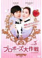 プロポーズ大作戦〜Mission to Love vol.3