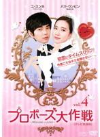 プロポーズ大作戦〜Mission to Love vol.4