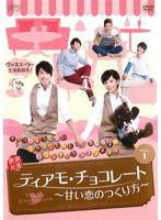 ティアモ・チョコレート〜甘い恋のつくり方〜 1