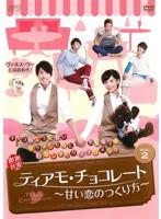 ティアモ・チョコレート〜甘い恋のつくり方〜 2