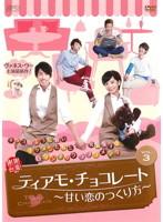 ティアモ・チョコレート〜甘い恋のつくり方〜 3