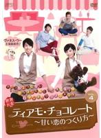 ティアモ・チョコレート〜甘い恋のつくり方〜 4