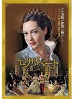 エリザベート~愛と哀しみの皇妃 前篇