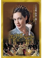 エリザベート~愛と哀しみの皇妃 後篇