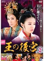 王の後宮 2