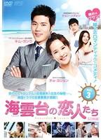 海雲台(ヘウンデ)の恋人たち 3